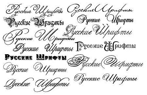 Подборка русских шрифтов