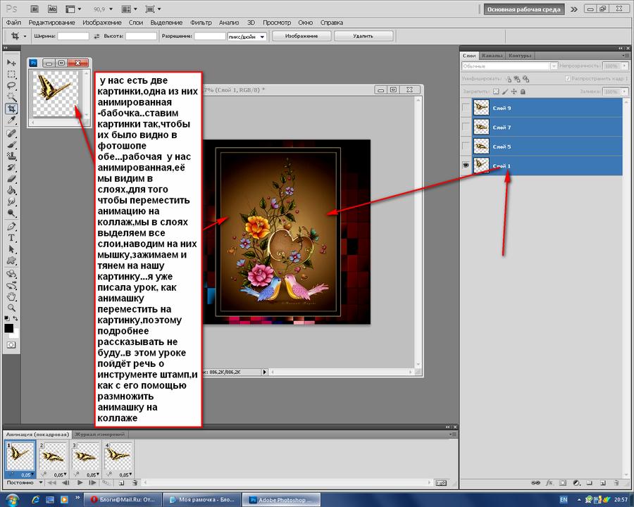 Как в фотошопе сделать анимационную надпись